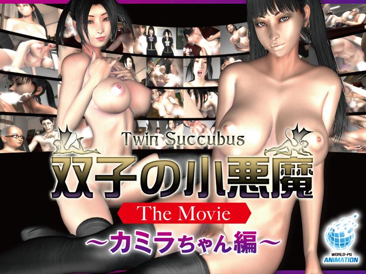 双子の小悪魔 The Movie カミラちゃん編