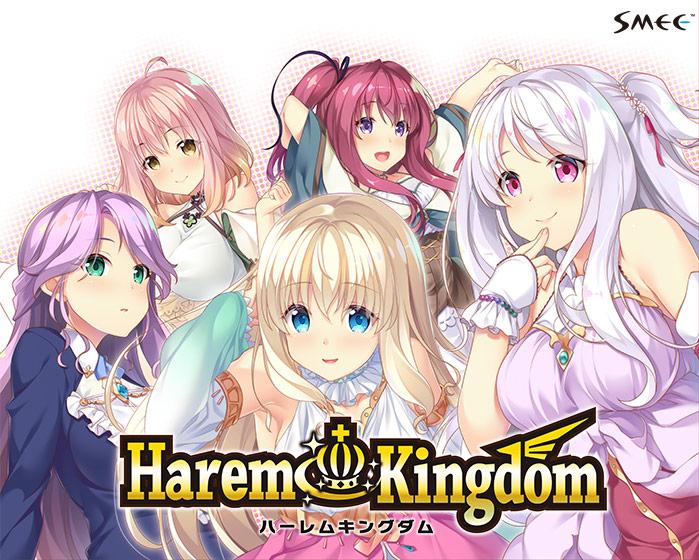 HaremKingdom ―ハーレムキングダム―【萌えゲーアワード2020 2月月間賞受賞】