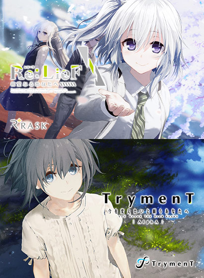 Re:LieF + TrymenT セット